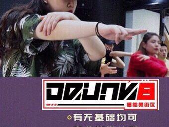 DRUNK8嘻哈舞街区街舞艺术培训中心(新苏天美校区)