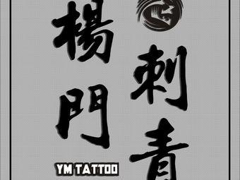 楊門刺青(江阳区店)
