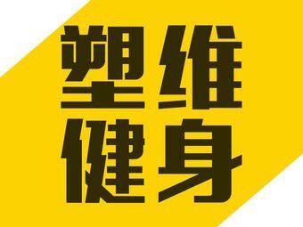 Shape·塑维健身工作室(恒隆广场店)