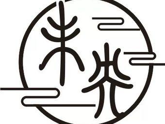 未央私人影院(华润万象城全景音效Max店)