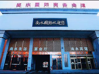 尚水国际商务会馆