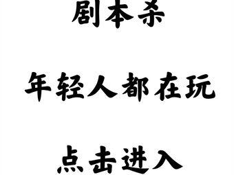 喜剧剧本推理社(银泰店)