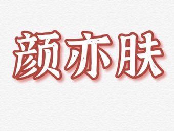 颜亦肤轻奢美肌中心(政务区店)