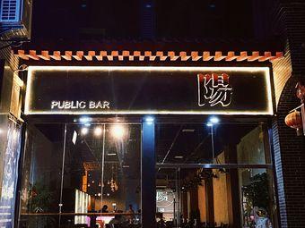 陽PUBLIC BAR