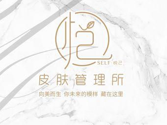 SELF·悦己皮肤管理所