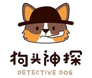 狗头神探·剧本杀狼人杀