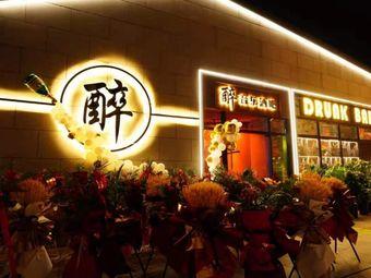 醉·音乐酒吧(芜湖古城店)