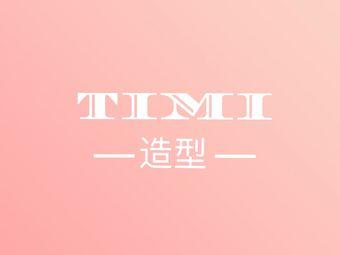 TIMI造型