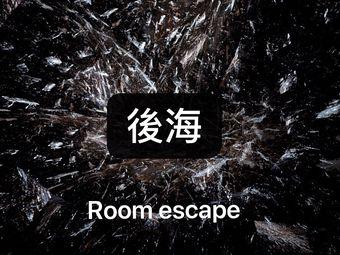 后海密室逃脱俱乐部(新抚店)