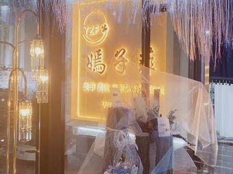 嫣子菲美业FASHION沙龙(高新店)