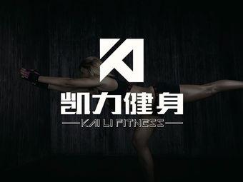 凯力健身(正大紫都城店)