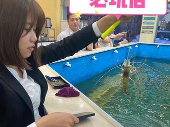 欢乐钓虾馆体验店