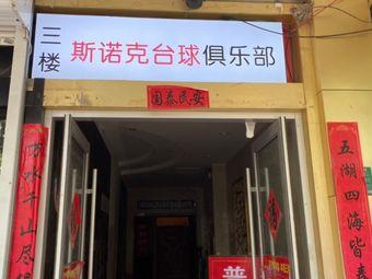 锦辉台球俱乐部
