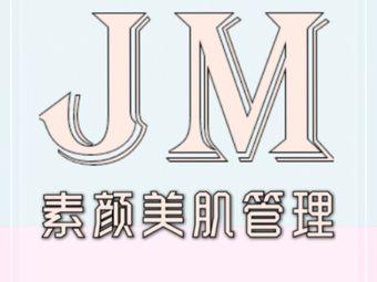 JM素颜美肌管理