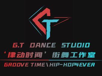 GT街舞工作室