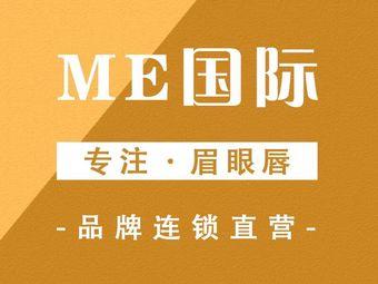 M·E国际半永久纹眉洗眉连锁(天虹店)