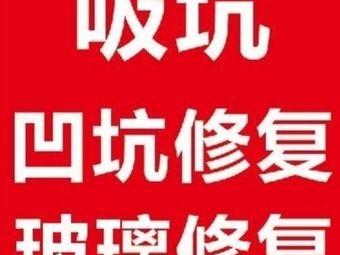 刘涛汽车吸坑凹陷免喷漆修复俱乐部
