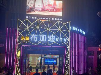 乐派布加迪KTV(中坝路店)