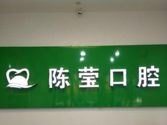陈莹口腔(数字化矫正种植机构东阳山路店)