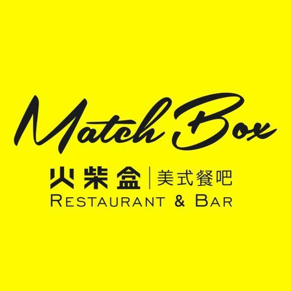 matchbox火柴盒美式餐吧