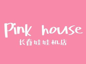 Pink house(长春娃娃机店)