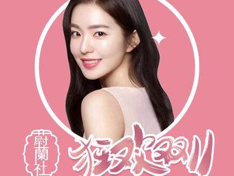 蔚蘭社·Azure Skin Care(黄岛店)