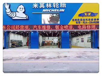 鑫宏鑫汽车维修中心