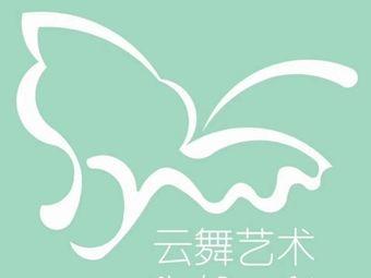 云舞艺术中心旗舰店(华南MALL店)