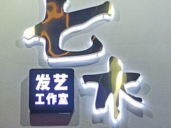 七木发艺工作室