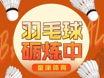 呈康体育羽毛球篮球培训中心(华阳城店)