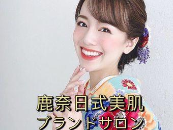 鹿奈日式美肌サロン