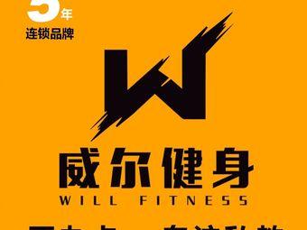 W-fit威尔健身工作室(财富店)
