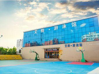 艾特游泳健身中心