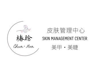 椿晗皮肤管理中心