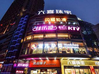佳樂迪KTV(夾江店)