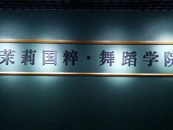 茉莉瑜伽舞蹈(三全路总店)