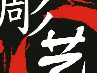 彫艺刺青(纹身)  桂林高端纹身刺青店