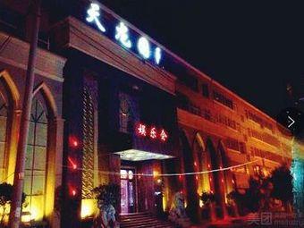 天龙国际娱乐会所