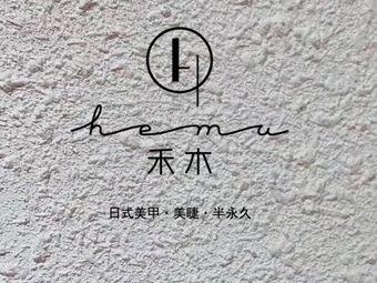 禾木日式美甲美睫(阳光锦城店)