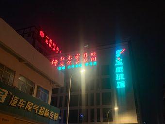 宝威 球馆