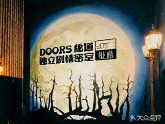Doors秘道·独立剧情密室(车公庙分店)