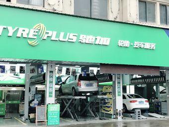 驰加汽车服务中心(赤城街道寒山路店)