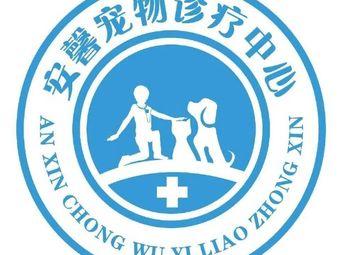 安馨宠物诊疗中心