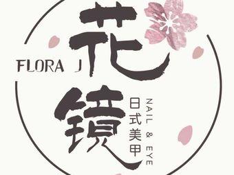 花镜日式美甲美睫(朝阳东路店)
