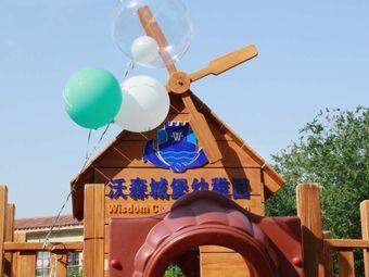 沃森城堡國際幼稚園