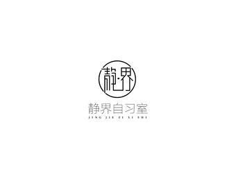 静界自习室(中医院店)