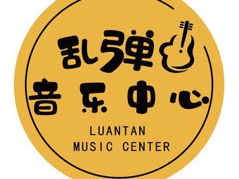 乱弹音乐中心