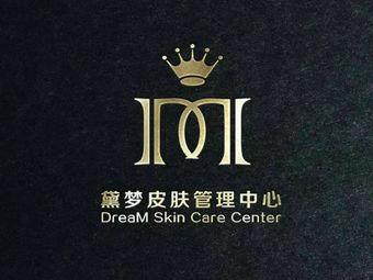 黛梦皮肤管理中心DreaM Skin Care Center