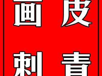 宜昌画皮刺青纹身品牌CBD精品店