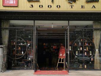三千茶业茶楼(淄博店)